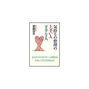 【初回50%OFFクーポン】「気持ちの整理」の上手い人下手な人 電子書籍版 / 斎藤茂太|ebookjapan