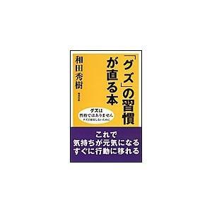 【初回50%OFFクーポン】「グズ」の習慣が直る本 電子書籍版 / 和田秀樹|ebookjapan