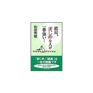 【初回50%OFFクーポン】結局、「まじめ」な人が一番強い! 電子書籍版 / 和田秀樹|ebookjapan