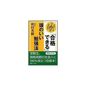 【初回50%OFFクーポン】「合格できる」頭のいい勉強法 電子書籍版 / 和田秀樹|ebookjapan