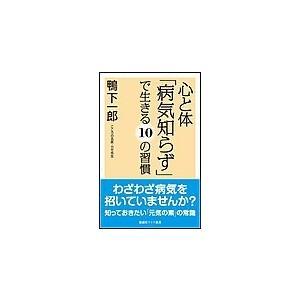 【初回50%OFFクーポン】心と体「病気知らず」で生きる10の習慣 電子書籍版 / 鴨下一郎|ebookjapan