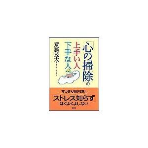 【初回50%OFFクーポン】「心の掃除」の上手い人下手な人 電子書籍版 / 斎藤茂太|ebookjapan