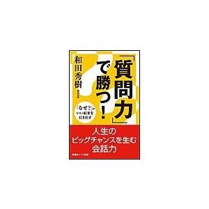 【初回50%OFFクーポン】「質問力」で勝つ! 電子書籍版 / 和田秀樹|ebookjapan