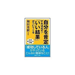 【初回50%OFFクーポン】自分を肯定すれば必ず!「いい結果」がついてくる 電子書籍版 / 和田秀樹|ebookjapan