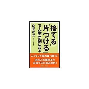 【初回50%OFFクーポン】「捨てる」「片づける」で人生が楽になる 電子書籍版 / 斎藤茂太 ebookjapan