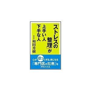 【初回50%OFFクーポン】「ストレスの整理」が上手い人下手な人 電子書籍版 / 和田秀樹|ebookjapan