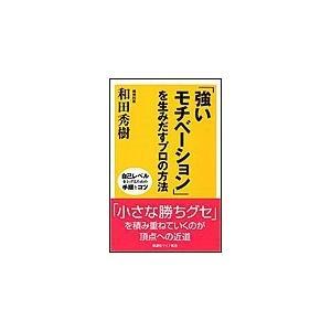 【初回50%OFFクーポン】「強いモチベーション」を生みだすプロの方法 電子書籍版 / 和田秀樹|ebookjapan