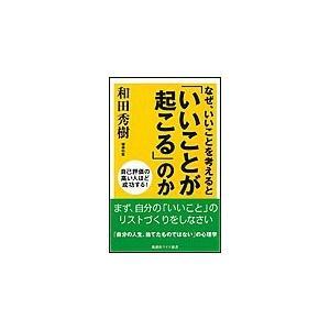 【初回50%OFFクーポン】なぜ、いいことを考えると「いいことが起こる」のか 電子書籍版 / 和田秀樹 ebookjapan