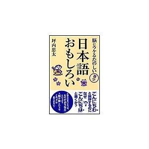 【初回50%OFFクーポン】日本語おもしろい 電子書籍版 / 坪内忠太|ebookjapan