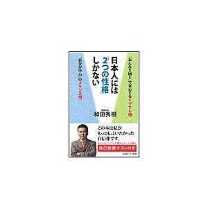 【初回50%OFFクーポン】日本人には「2つの性格」しかない 電子書籍版 / 和田秀樹|ebookjapan