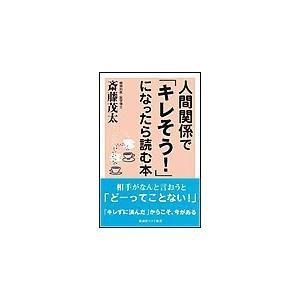 【初回50%OFFクーポン】人間関係で「キレそう!」になったら読む本 電子書籍版 / 斎藤茂太 ebookjapan