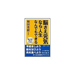 【初回50%OFFクーポン】脳さえ元気なら人生なんでもできる 電子書籍版 / 和田秀樹|ebookjapan