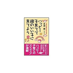 【初回50%OFFクーポン】ハッピー子育てで頭のいい子に育てよう 電子書籍版 / 多湖 輝|ebookjapan