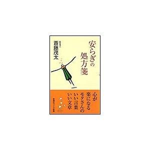【初回50%OFFクーポン】安らぎの処方箋 電子書籍版 / 斎藤茂太|ebookjapan