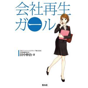 会社再生ガール 電子書籍版 / 田中伸治(著)/久織ちまき(イラスト)|ebookjapan