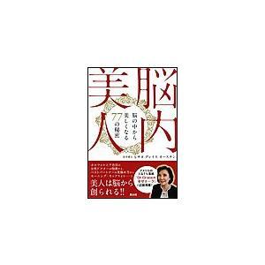 【初回50%OFFクーポン】脳内美人 電子書籍版 / ヒサヨ グレイス オースチン|ebookjapan