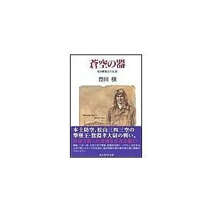 【初回50%OFFクーポン】蒼空の器 電子書籍版 / 豊田穣|ebookjapan