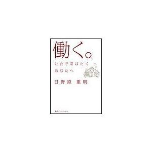 【初回50%OFFクーポン】働く。―社会で羽ばたくあなたへ 電子書籍版 / 日野原 重明(著)|ebookjapan