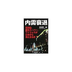 内需衰退 電子書籍版 / 須田慎一郎|ebookjapan