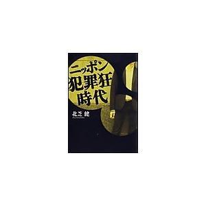 ニッポン犯罪狂時代 電子書籍版 / 北芝 健