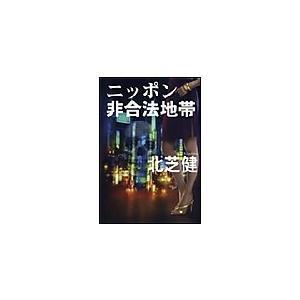 ニッポン非合法地帯 電子書籍版 / [著]北芝 健