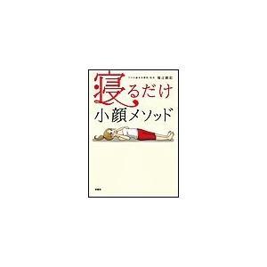 寝るだけ小顔メソッド 電子書籍版 / 福辻鋭記 ebookjapan