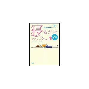 寝るだけダイエット 電子書籍版 / 福辻鋭記 ebookjapan