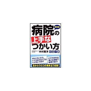 【初回50%OFFクーポン】病院の上手な使い方 電子書籍版 / 木村憲洋[著]|ebookjapan