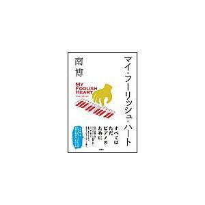 【初回50%OFFクーポン】マイ・フーリッシュ・ハート 電子書籍版 / 南博 ebookjapan