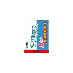 【初回50%OFFクーポン】YAWARA、その愛。 電子書籍版 / 吉田豪[著]|ebookjapan