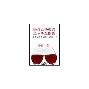 【初回50%OFFクーポン】快食と快楽のエッチな関係 電子書籍版 / 小田創|ebookjapan