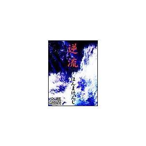 【初回50%OFFクーポン】逆流 電子書籍版 / ほんまけんじ|ebookjapan
