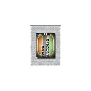 【初回50%OFFクーポン】こばなし日和 電子書籍版 / 鈴木勉|ebookjapan