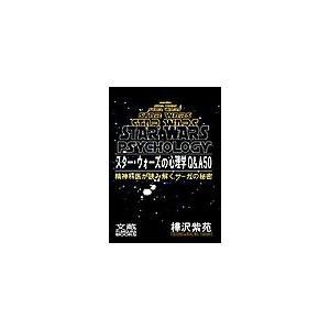 【初回50%OFFクーポン】スター・ウォーズの心理学Q&A50 電子書籍版 / 樺沢紫苑|ebookjapan