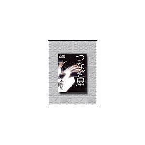 【初回50%OFFクーポン】つなぎ屋 電子書籍版 / 本間研二|ebookjapan