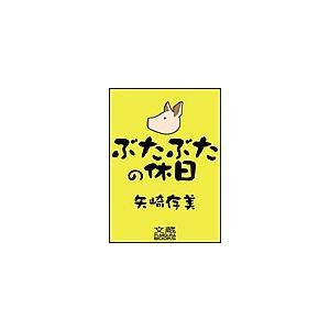 【初回50%OFFクーポン】ぶたぶたの休日 電子書籍版 / 矢崎存美|ebookjapan