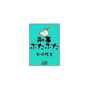 【初回50%OFFクーポン】刑事ぶたぶた 電子書籍版 / 矢崎存美|ebookjapan
