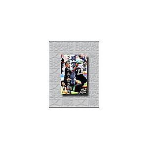 【初回50%OFFクーポン】勇気と献身――ラガーメン あくなき挑戦 電子書籍版 / 大友信彦|ebookjapan