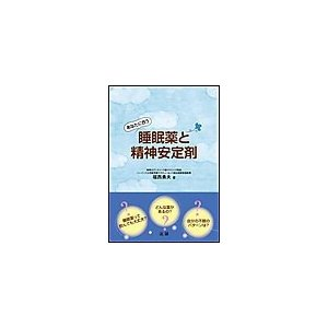 あなたに合う睡眠薬と精神安定剤 電子書籍版 / 福西勇夫(著) ebookjapan
