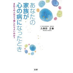 あなたの家族が心の病になったとき 電子書籍版 / 久保田正春(著) ebookjapan