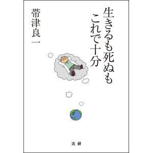 【初回50%OFFクーポン】生きるも死ぬも これで十分 電子書籍版 / 帯津良一(著)|ebookjapan