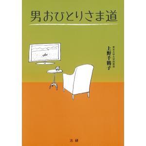 【初回50%OFFクーポン】男おひとりさま道 電子書籍版 / 上野千鶴子(著)|ebookjapan