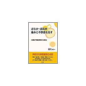 【初回50%OFFクーポン】おなか・お尻の痛みと不快感を治す 電子書籍版 / 高野正博(編著) ebookjapan