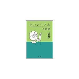 【初回50%OFFクーポン】おひとりさまの老後 電子書籍版 / 上野千鶴子(著)|ebookjapan