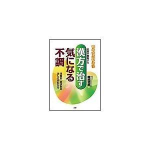【初回50%OFFクーポン】漢方で治す気になる不調 電子書籍版 / 岡部哲郎(著)|ebookjapan