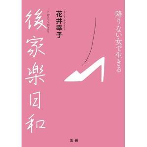 後家楽日和 電子書籍版 / 花井幸子(著)