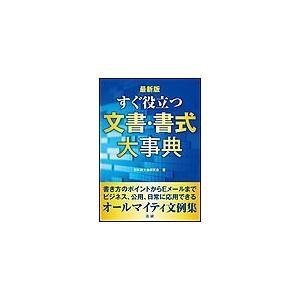 【初回50%OFFクーポン】最新版 すぐ役立つ 文書・書式大事典 電子書籍版 / 日本語文書研究会(著) ebookjapan