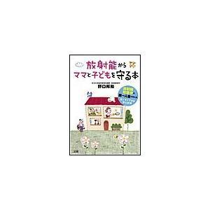 【初回50%OFFクーポン】放射能からママと子どもを守る本 電子書籍版 / 野口邦和(著) ebookjapan
