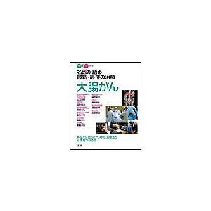 【初回50%OFFクーポン】名医が語る最新・最良の治療 大腸がん 電子書籍版|ebookjapan