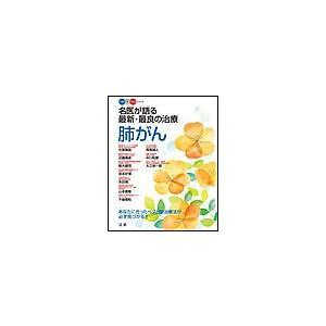 【初回50%OFFクーポン】名医が語る最新・最良の治療 肺がん 電子書籍版|ebookjapan